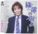 織部の街よ/CDシングル(12cm)/EGR-2306
