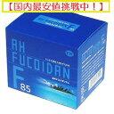 AHフコイダン60包入 フコイダン含有量1100mg fucoidan高分子フコイダン