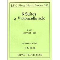 楽譜 バッハ 無伴奏チェロ組曲 I~III BWV1007~1009 フルートクラブ名曲シリーズ 305