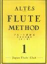 楽譜 アルテ・フルート教則本 1 アルテ・フルートキョウソクホン1*アルテフルートキョウソクホン1