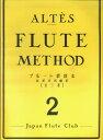 楽譜 アルテフルート教則本 第2巻