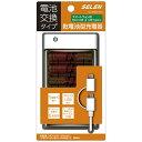 セレン スマートフォン用 micro USB USB給電 乾電池モバイルバッテリー +micro USBケーブル ホワイト SC-K6MC W