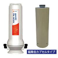 元気の水 genki no mizu 水素水生成器 シンクタイプ 鉛除去カプセル入り FMRP-16pb