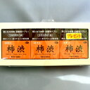 アズマ商事の柿渋石鹸 3個入りセット