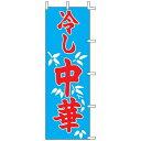 KAWASHO/川正染工 のぼり 冷し中華 K12-32