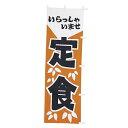 KAWASHO/川正染工 のぼり 定食 K12-48