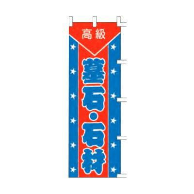 のぼり 高級 墓石・石材 60×180cm K123-1