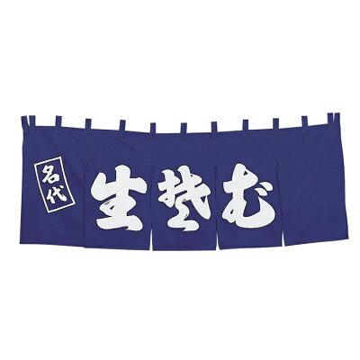 あるまーと #004001020関東風暖簾生そば5巾 17-1