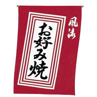 #008003005吊り下げ旗お好み焼30×45cm