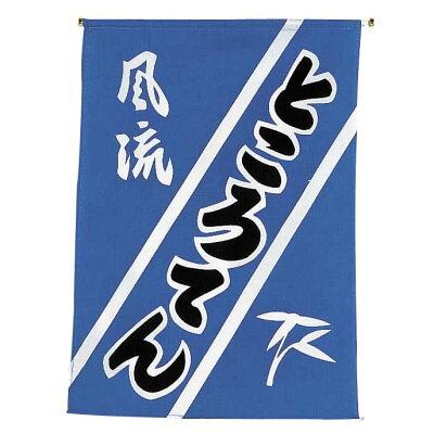 川正染工 #008002009吊下旗ところてん30×45cm