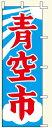 ササガワ 40-7202 旗 1043022 青空市 407202
