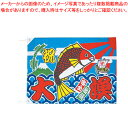KAWASHO/川正染工 大漁旗 K26-21B100×150