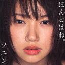 ほんとはね。/CDシングル(12cm)/HLCA-1003