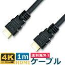 ルーメン HDMIケーブル LDC-18GHDMI10