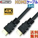 ルーメン HDMIケーブル LDC-18GHDMI30