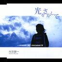 光をさがして/CDシングル(12cm)/GHCD-1218