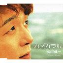 カゼカヲル/CDシングル(12cm)/GHCD-1021