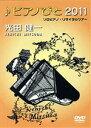 光田健一ソロピアノ・リサイタルツアー「♪ピアノびと 2011」/DVD/GHBV-4011