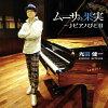 ムーサの果実~♪ピアノびとII/CD/GHCD-3027