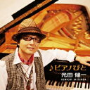 ピアノびと/CD/GHCD-2624