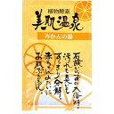天然酵素 美肌温泉 みかんの湯(入浴剤)