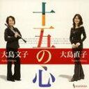 十五の心-クラリネットとピアノで綴る日本の歌-/CD/AUCD-20