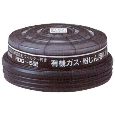 RDG-5シリーズ吸収缶 RDG-5型 興研