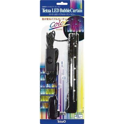 テトラ LED バブルカーテン カラー(1コ入)