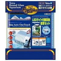 テトラ ラウンド グラスアクアリウム LEDライト付観賞魚飼育セット RG-20LE(1セット)