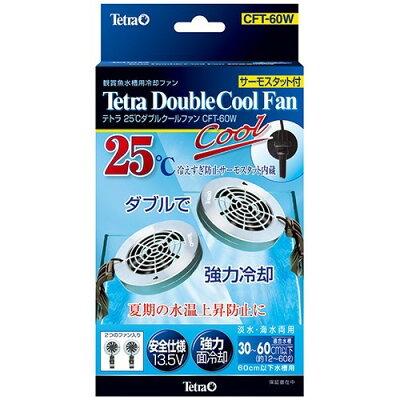 テトラ 25度 ダブルクールファン CFT-60W(1コ入)