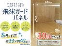 友澤木工 ガードパネル 10個セット ZK-03-S