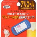 アルコール体質試験パッチ 3枚入