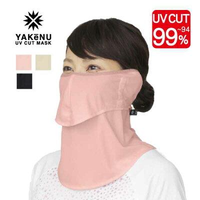 マルチSPアクセサリー 日焼け防止 UVカットマスク ヤケーヌフィット耳カバー付無地 yake-nu-431-433