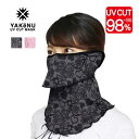 UVカット マスク ヤケーヌ フェイスカバー 紫外線対策 uv