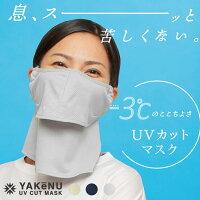 UVカット マスク フェイスマスク 爽COOL クール フェイスカバー