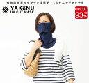 マルチSPアクセサリー 日焼け防止 UVカットマスク ヤケーヌひんやりタッチ yake-nu-523-524
