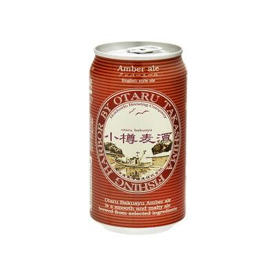 北海道麦酒醸造 小樽麦酒 アンバーエール 350ml