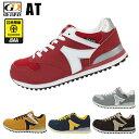 ジーデージャパン 安全靴 AT-350