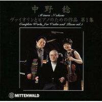 中野稔 / Works For Violin & Piano Vol.1: 大谷康子 Vn 榎本潤 P