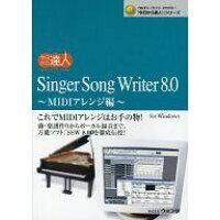 ウォンツ 今日から達人!SingerSongWriter 8.0 MIDI