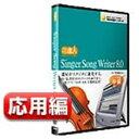 ウォンツ 今日から達人!SingerSongWriter 8.0 レコ