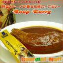 タンゼン 野菜とハーブが香る 札幌スープカレー 370g