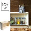 スパイスラック 木製 スパイス 収納 おしゃれ キッチン 調味料ラック 調味料 ナチュラル シンプル スリム W