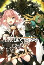 Fate/Apocrypha vol.3 書籍 TYPE-MOON BOOKS