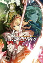 Fate/Apocrypha vol.4 書籍 TYPE-MOON BOOKS