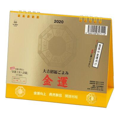 20卓上L・金運カレンダー30288