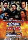 モンド21麻雀プロリーグ 10周年記念名人戦 Vol.1/DVD/ENFD-9012