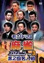 モンド21麻雀プロリーグ 第2回名人戦 Vol.3/DVD/ENFD-9028
