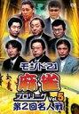 モンド21麻雀プロリーグ 第2回名人戦 Vol.5/DVD/ENFD-9030
