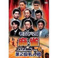 モンド21麻雀プロリーグ 第2回名人戦 Vol.6/DVD/ENFD-9031